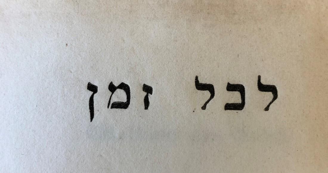 Foto 1 hebreeuws