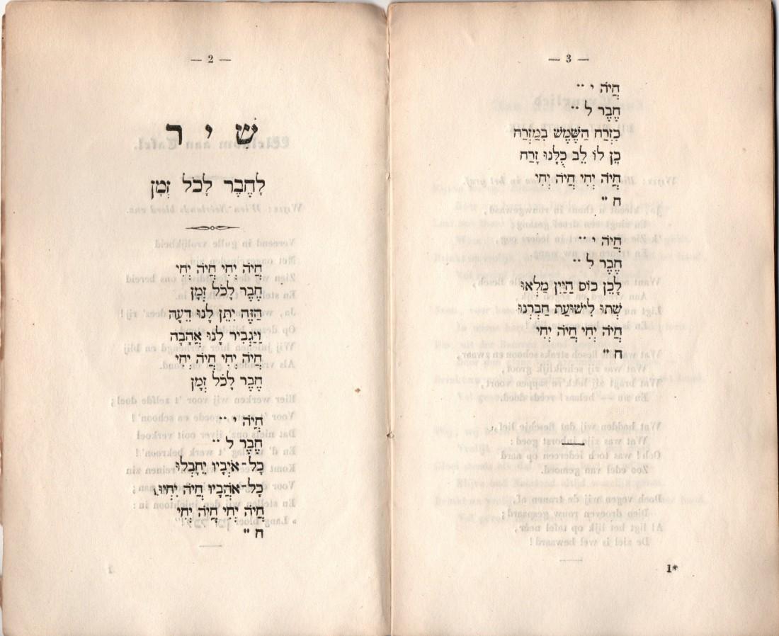Foto 5a Hebreeuws lied